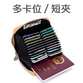 短夾 素色 牛皮 多功能 風琴 卡包 錢包 短夾