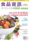 食品資訊 12-1月/2018-29 第288期