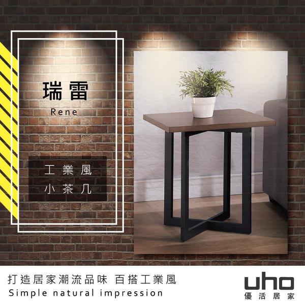 小茶几【UHO】瑞雷工業風小茶几  XJ19-B322-07