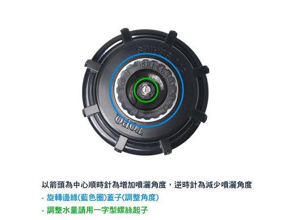 TORO 4分3P隱藏噴頭(長12cm可彈跳7.6cm 調整360度)