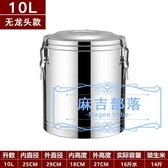 奶茶桶 不銹鋼保溫桶超長商用保溫飯桶大容量湯桶豆漿奶茶桶開水冰粉桶 麻吉部落