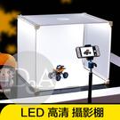 IDEA LED攝影棚 迷你 小攝影棚 簡易拍照 柔光版 白光 柔光 網美 背影 網拍