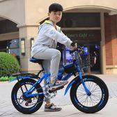 兒童自行車6-7-8-9-10-11-12歲童車男孩女20寸山地變速小學生單車CY 【Pink Q】
