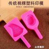 烘焙工具年龜粿印潮汕傳統美食紅桃粿模具過節桃形蛋糕年糕模具 金曼麗莎