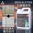 花崗巖火燒板大理石材清洗劑除銹劑去黃外墻...