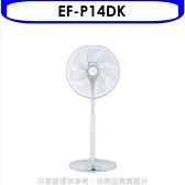 三洋【EF-P14DK】14吋變頻電風扇 優質家電