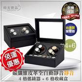 碳纖維皮革全自動靜音4格搖錶器+6格收藏盒 手錶收納盒 自動機械手錶 轉錶器 上鍊盒-時光寶盒0782