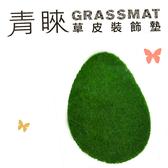 草皮、療癒 力大 66820 青睞草皮裝飾墊-蛋型【文具e指通】 量販團購