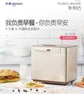 麵包機 東菱面包機家用全自動小型蛋糕機和面發酵機饅頭機多功能早餐機 MKS韓菲兒