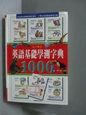 【書寶二手書T4/國中小參考書_MLJ】中小學生英語基礎學測字典 1000