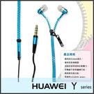 ◆拉鏈型 入耳式耳機/麥克風/華為 HU...