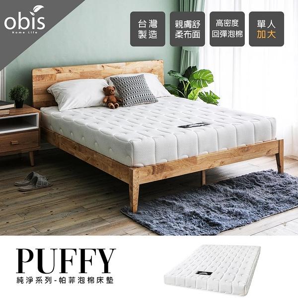 單人3.5尺 純淨系列-Puffy泡棉床墊[單人3.5×6.2尺]【obis】