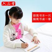 兒童視力保護器坐姿矯正器糾正姿勢儀寫字保護架 快速出貨八八折柜惠