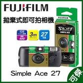 FUJIFILM Simple Ace 拋棄式即可拍傻瓜相機 27張 即可拍 傻瓜相機 日本 熱銷商品