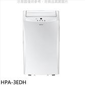 《結帳打9折》禾聯【HPA-3EDH】3.2KW冷暖移動式冷氣5坪(含運無安裝)