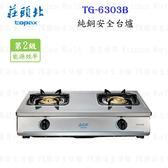 ❤PK廚浴生活館 ❤高雄莊頭北 TG-6303B 純銅安全台爐 瓦斯爐 ☆純銅爐頭設計
