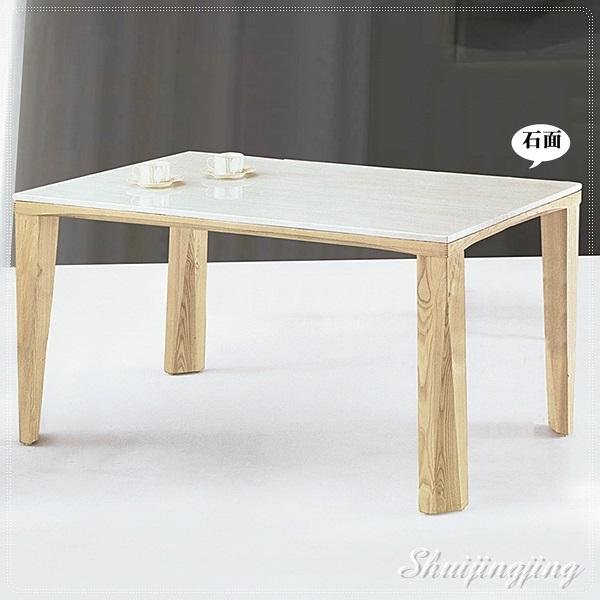 【水晶晶家具/傢俱首選】CX1549-2 唐吉軻德140cm象牙白原木色實木白洞石餐桌~~降粉大!!
