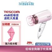 【贈強力吸水浴帽】TESCOM TID721 低噪音負離子吹風機 TID721TW
