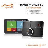 Mio 行車紀錄器 【MIO-50】 MiVue Drive 50五合一1080P 導航機 送16g記憶卡 新風尚潮流