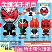 【假面騎士】空運 日本熱銷 BANDAI 全身 一組四入 環保扭蛋系列 交換禮物 玩具【小福部屋】