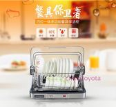 消毒櫃 小型消毒碗櫃40L廚房瀝水烘碗機  名購居家 igo
