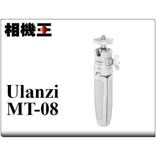 Ulanzi MT-08 小型相機自拍腳架 白色