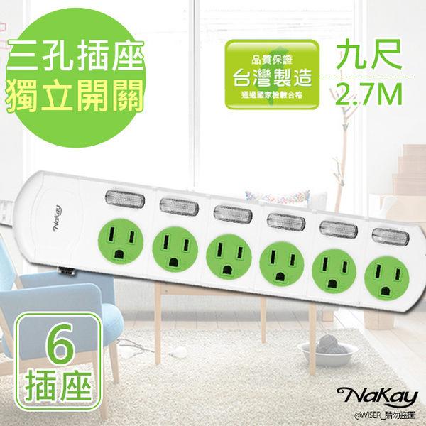 【NAKAY】9呎 3P六開六插安全延長線(NY166-9)台灣製造