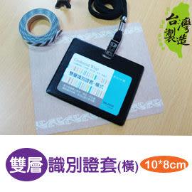 珠友 NA-20032 橫式雙層識別證套/識別證件套