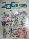 【書寶二手書T1/收藏_YEH】藏書票藝術解碼_潘青林