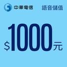 【預付卡/儲值卡】中華電信行動預付(如意...