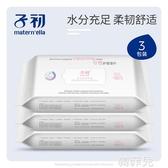 化妝棉 子初濕巾紙女性成人孕婦產后月子護理60抽*3包產婦專用私處濕巾 韓菲兒