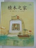 【書寶二手書T9/少年童書_DWK】積木之家_賴庭筠, 加藤久仁繪