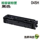 Canon CRG-045H 高量 黑 副廠相容碳粉匣 MF632Cdw