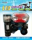 LED自行車燈組