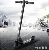 電動滑板車輕便代步迷你電瓶車成人便攜電動折疊車20公里LXY3486【VIKI菈菈】