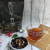 育聖嚴選 健康黑豆 + 牛蒡 綜合立體茶包20入