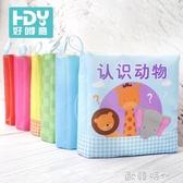 0-1-3歲寶寶嬰兒布書3d立體撕不爛益智玩具早教可咬書籍6-12個月 歐韓時代