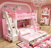 兒童上下床雙層床女孩公主粉 母子實木省空間 兒童床組合床多功能MBS「時尚彩虹屋」