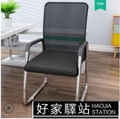 電腦椅子靠背家用書桌麻將座椅人體工學辦公室職員會議椅舒適久坐