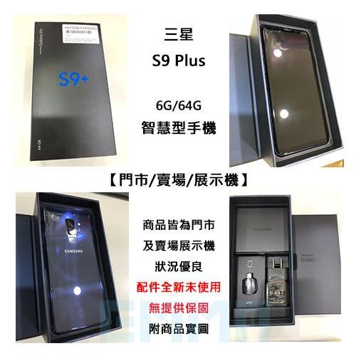 【拆封福利品】三星 SAMSUNG Galaxy S9 Plus 6.2吋 6G/64G 1200萬畫素 IP68防水塵 虹膜辨識 智慧型手機