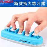 鋼琴指力練習器練指器手型指法矯正器吉他它指力器訓練手指靈活度  瑪麗蘇