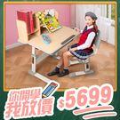 80公分兒童書桌 學習桌椅 升降桌椅 成...