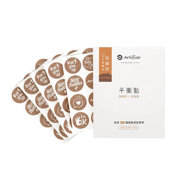 【Artificer】平衡點 – 礦物貼布60枚入 – GOOD VIBES 貼圖款