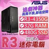 【南紡購物中心】華碩蕭邦系列【mini張遼】AMD R3 4350G四核 迷你電腦(32G/480G SSD)