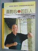 【書寶二手書T9/宗教_JDT】面對心中的巨人_路卡杜