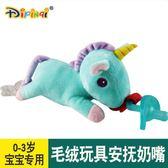 安睡型安撫奶嘴 玩偶動物毛絨玩具新生兒寬口全硅膠可拆卸寶寶【名谷小屋】