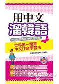 用中文溜韓語:世界第一簡單中文注音學習法附MP3