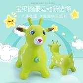 兒童跳跳馬玩具寶寶坐騎馬充氣馬加厚小鹿