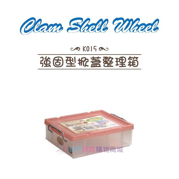 【我們網路購物商城】聯府 K015 強固型掀蓋整理箱-15L K015 收納箱  置物箱 玩具箱 15L