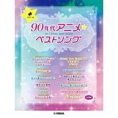 小叮噹的店 鋼琴譜 977400 90年代 動漫最佳歌曲 90年代アニメベストソング